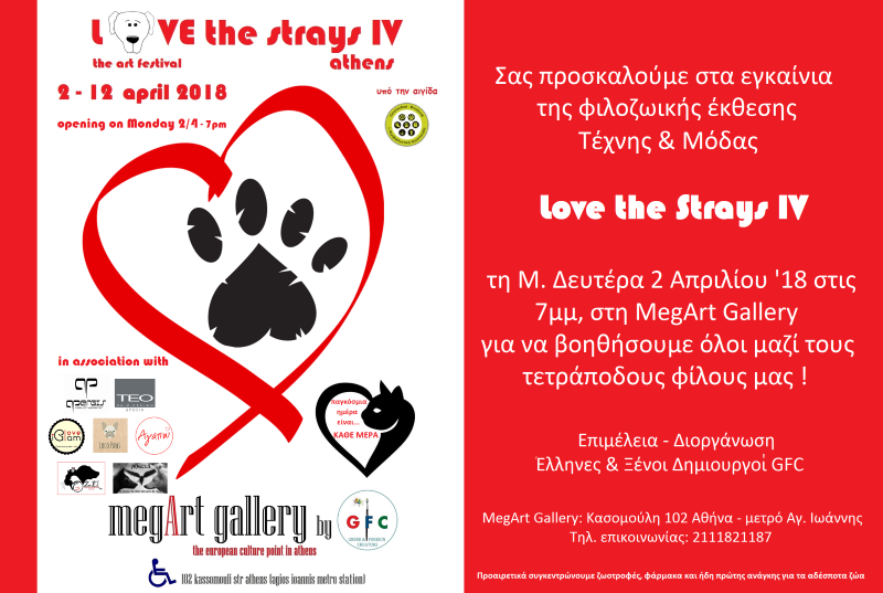 LOVE THE STRAYS IV ATHENS INVITATION